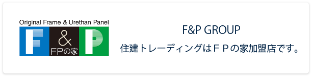 F&P GROUP 住建トレーディングは FPの家加盟店です。